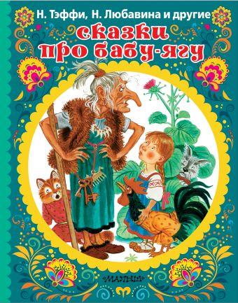 СКАЗКИ ПРО БАБУ-ЯГУ Н. Тэффи, Н. Любавина, П. Сухотин и др.