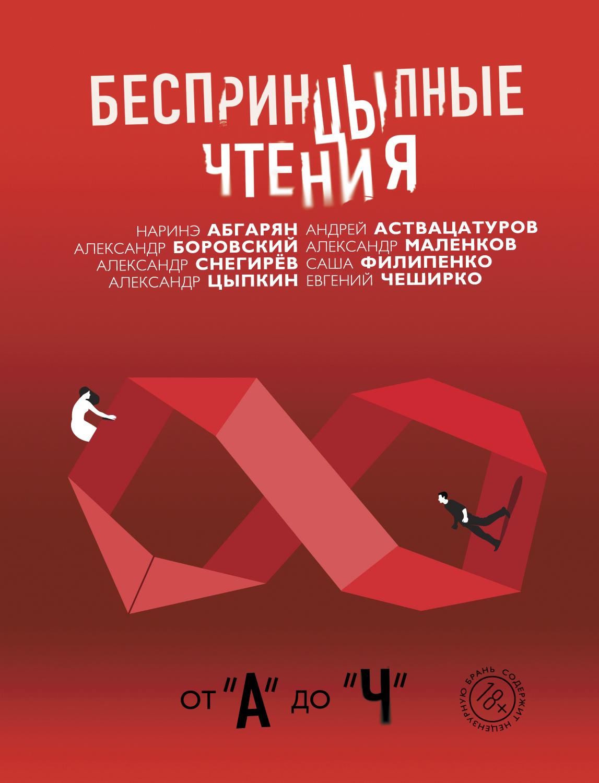 Цыпкин А.Е., Абгарян Н. Беспринцыпные чтения. От А до Ч стоимость