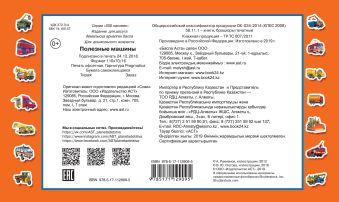 Полезные машины Рахманов А., Глотова В.Ю.