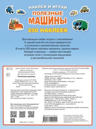 Полезные машины Глотова В.Ю., Рахманов А.