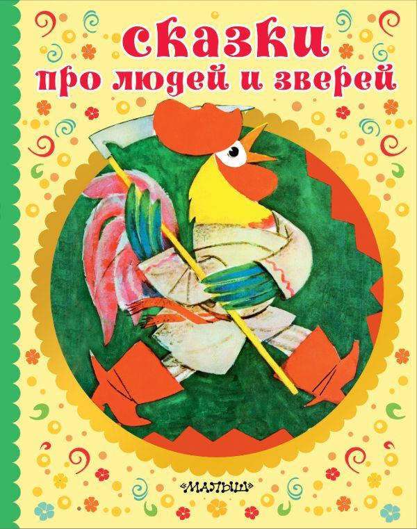 Афанасьев А.Н., Капица О., Нечаев А.Н. СКАЗКИ ПРО ЛЮДЕЙ И ЗВЕРЕЙ