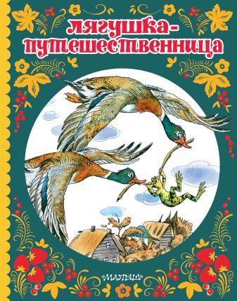 Гаршин В., Мамин-Сибиряк Д.Н. и др. - Лягушка-путешественница обложка книги