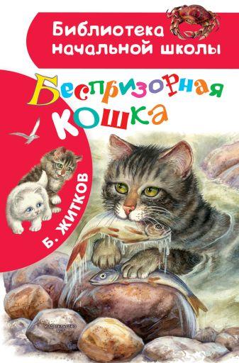 Б. Житков - Беспризорная кошка обложка книги
