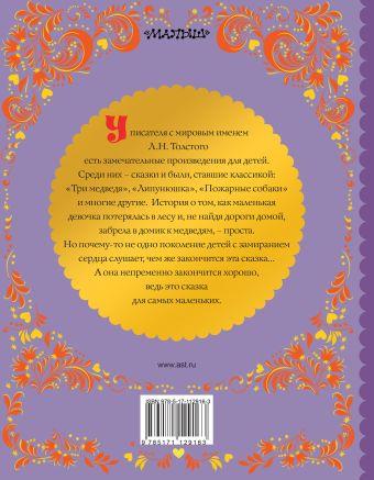 ТРИ МЕДВЕДЯ Л. Толстой