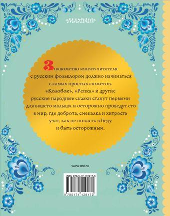 Мои первые сказки Толстой А.Н., Ушинский К.Д.
