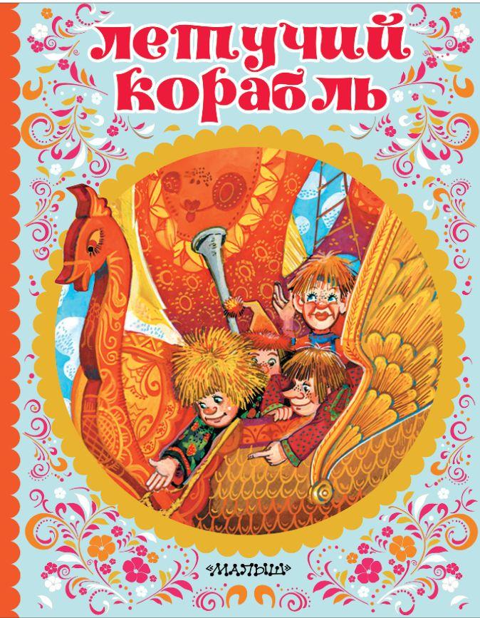 Афанасьев А.Н., Толстой А.Н. - Летучий корабль обложка книги