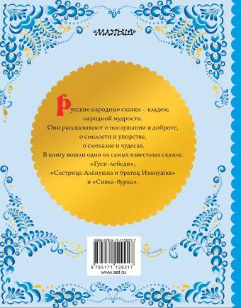 Гуси-лебеди Елисеева Л.Н., Толстой А.Н., Ушинский К.Д.