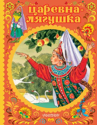 Афанасьев А.Н., Елисеева Л.Н., Толстой А.Н. - Царевна-лягушка обложка книги