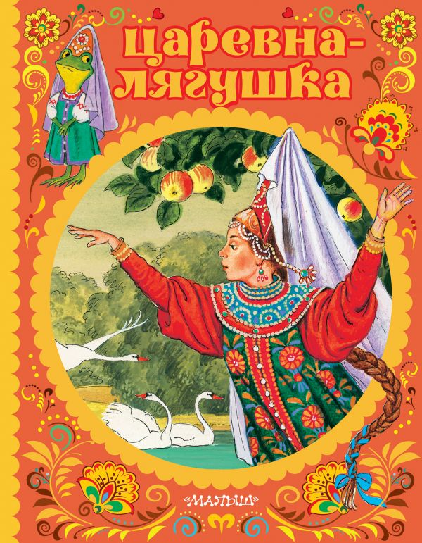 Толстой Алексей Николаевич Царевна-лягушка