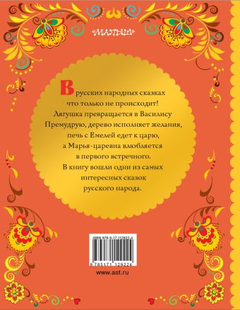 Царевна-лягушка Афанасьев А.Н., Елисеева Л.Н., Толстой А.Н.