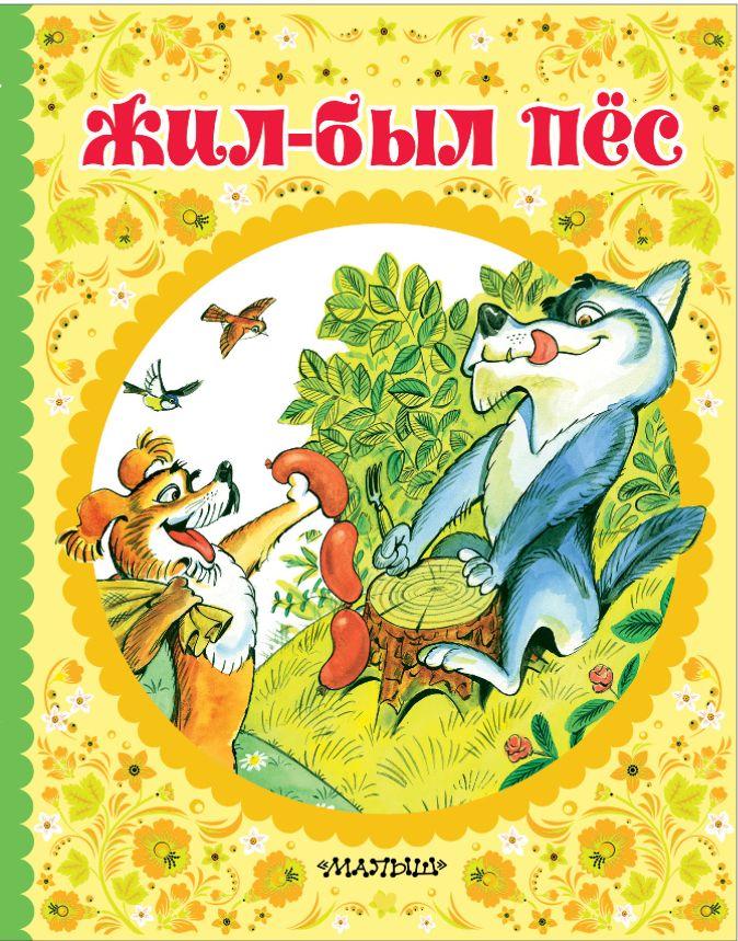 Горький М. - Жил-был пёс обложка книги