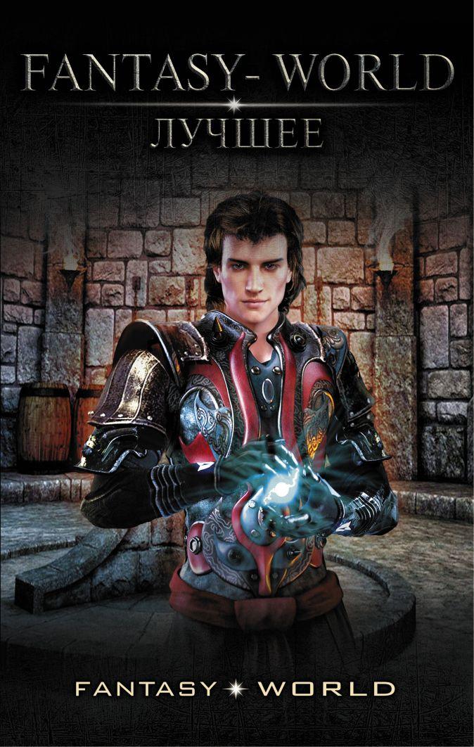Поселягин В., Атаманов М., Плотников С. и др. - Fantasy-world – лучшее обложка книги