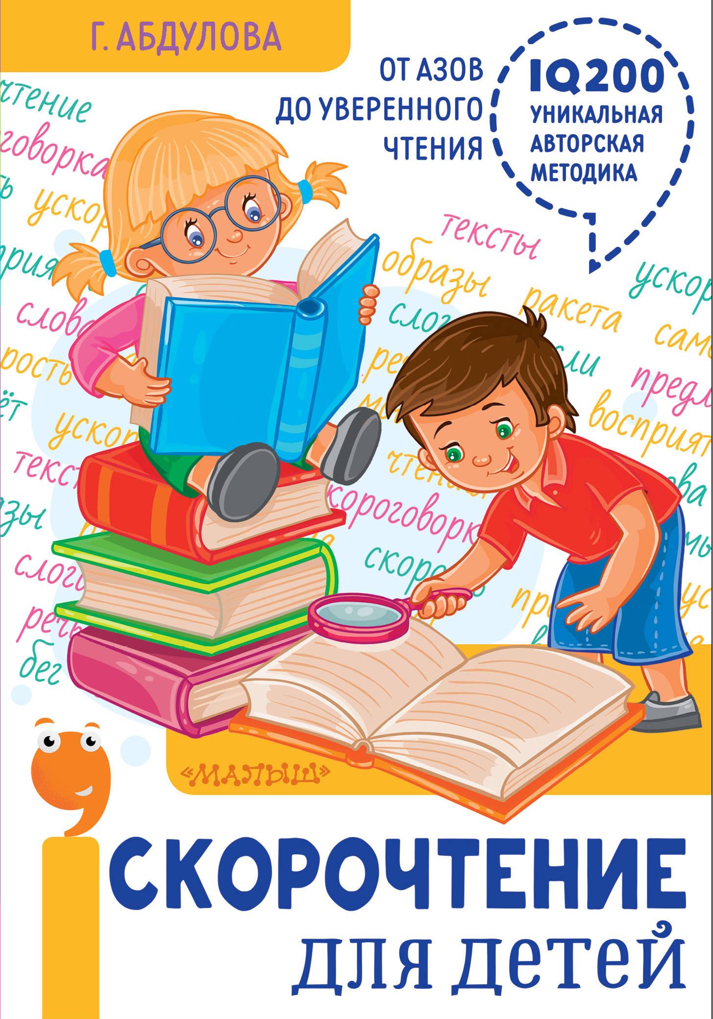 Скорочтение для детей: от азов до уверенного чтения ( Абдулова Гюзель Фидаилевна  )
