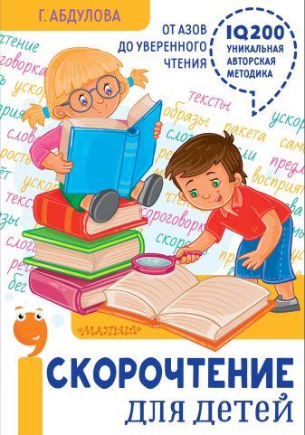 Абдулова Г. Ф. - Скорочтение для детей: от азов до уверенного чтения обложка книги
