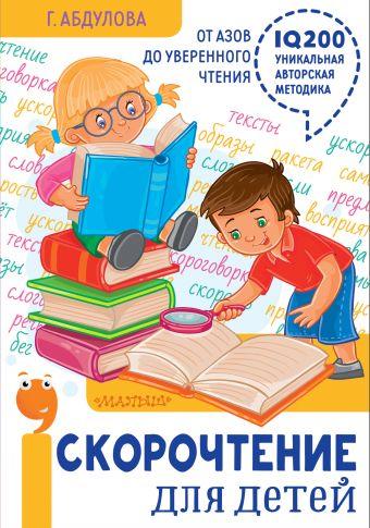Скорочтение для детей: от азов до уверенного чтения Абдулова Г.