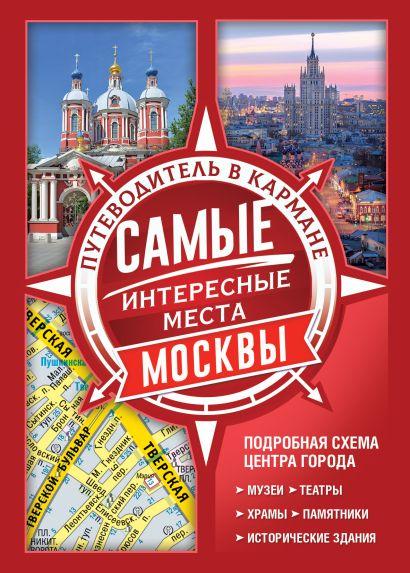 Самые интересные места Москвы - фото 1