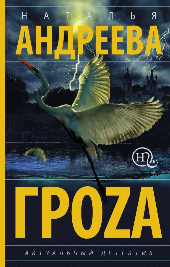 Наталья Андреева - Гроzа обложка книги