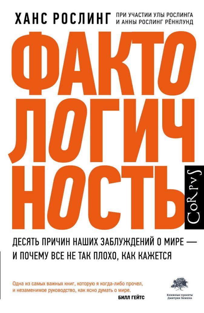 Ханс Рослинг - Фактологичность обложка книги