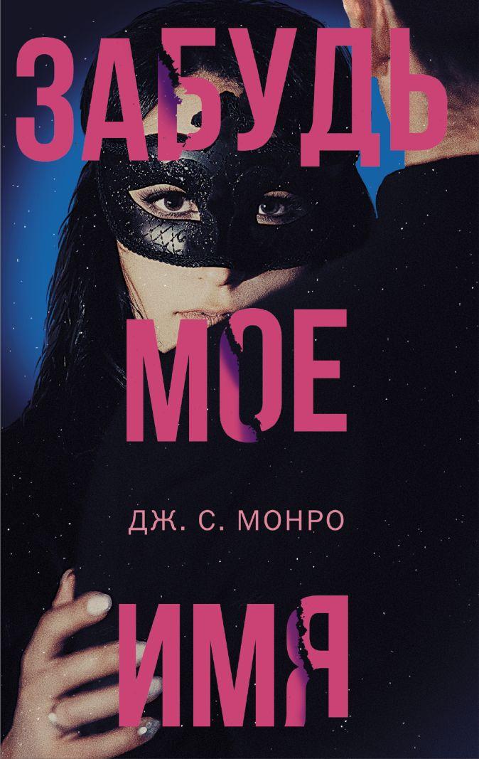 Дж. С. Монро - Забудь мое имя обложка книги