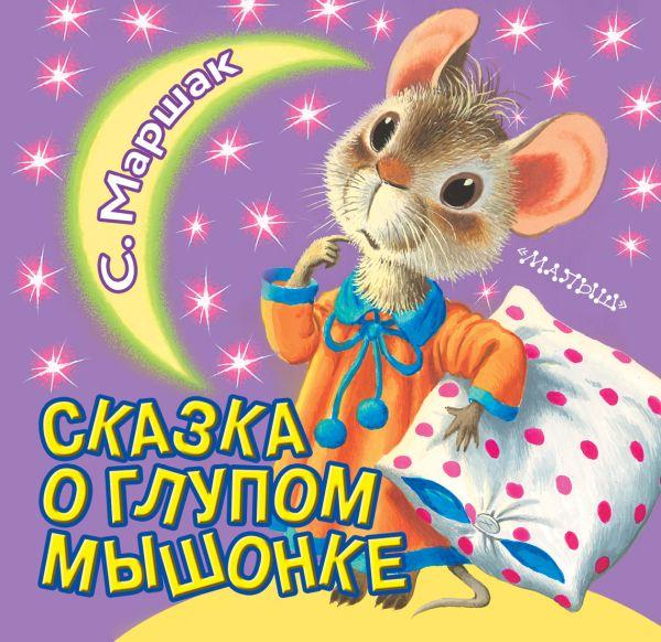 Маршак Самуил Яковлевич Сказка о глупом мышонке в океане книжки раскладушки