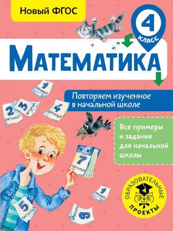Математика. Повторяем изученное в начальной школе. 4 класс Кочурова Е.Э.