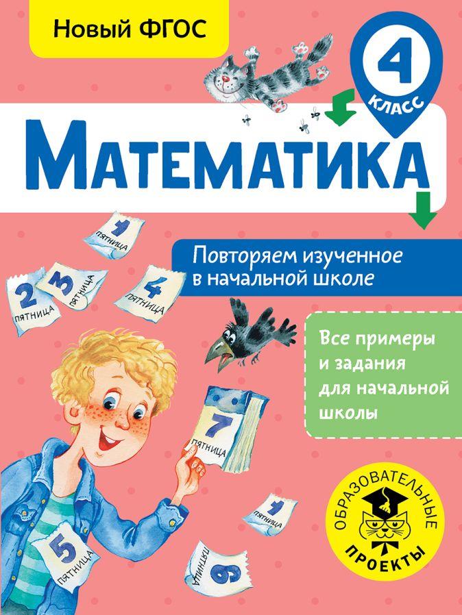Кочурова Е.Э. - Математика. Повторяем изученное в начальной школе. 4 класс обложка книги