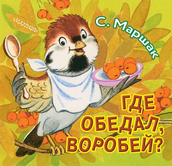 Маршак Самуил Яковлевич Где обедал, воробей? в океане книжки раскладушки