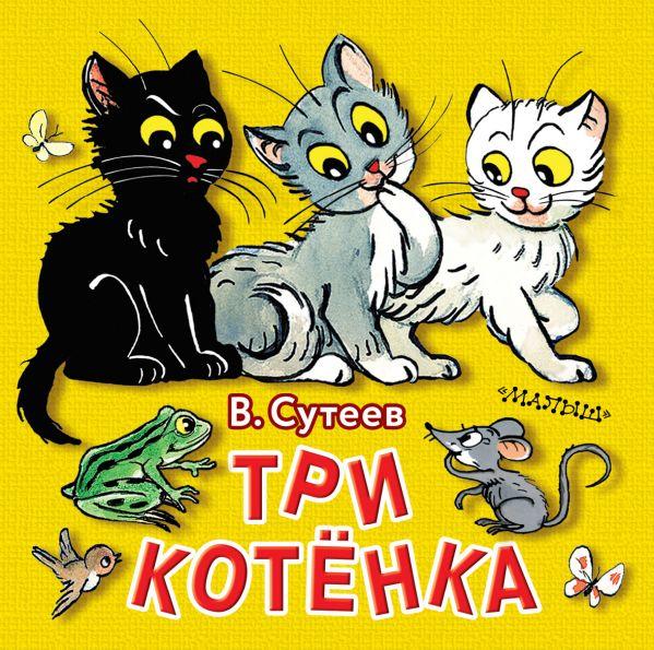 Сутеев Владимир Григорьевич Три котёнка в океане книжки раскладушки