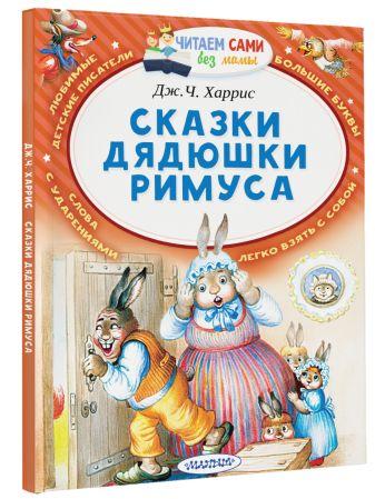 Харрис Дж.Ч - Сказки дядюшки Римуса обложка книги