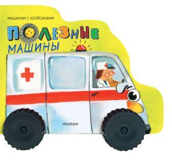 Пикулева Н.В. - Полезные машины обложка книги