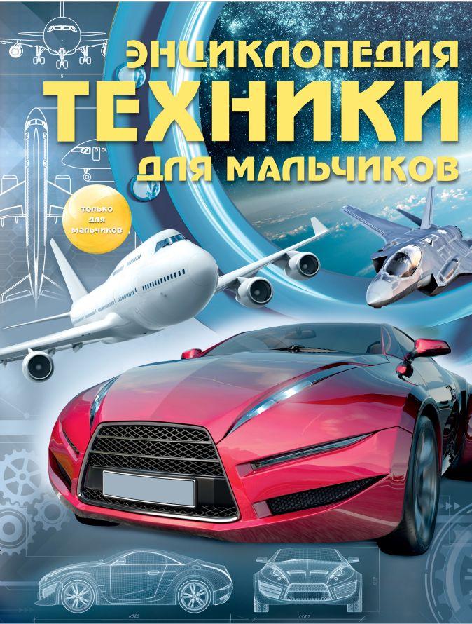 Энциклопедия техники для мальчиков С. Цеханский