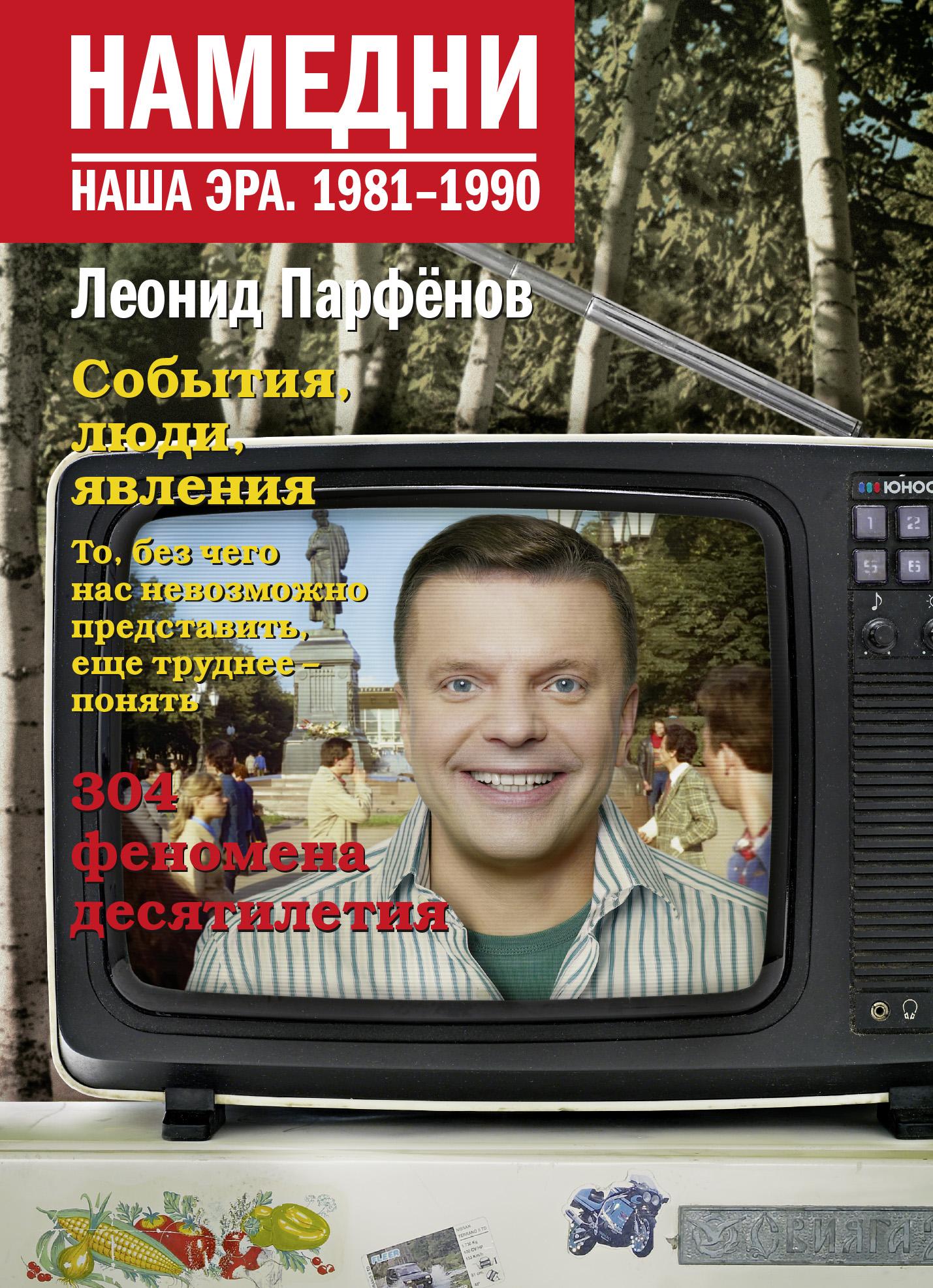 Леонид Парфенов Намедни. Наша эра. 1981-1990 парфенов л намедни наша эра 1931 1940