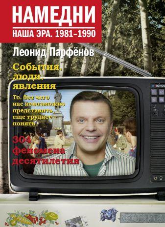 Леонид Парфенов - Намедни. Наша эра. 1981-1990 обложка книги