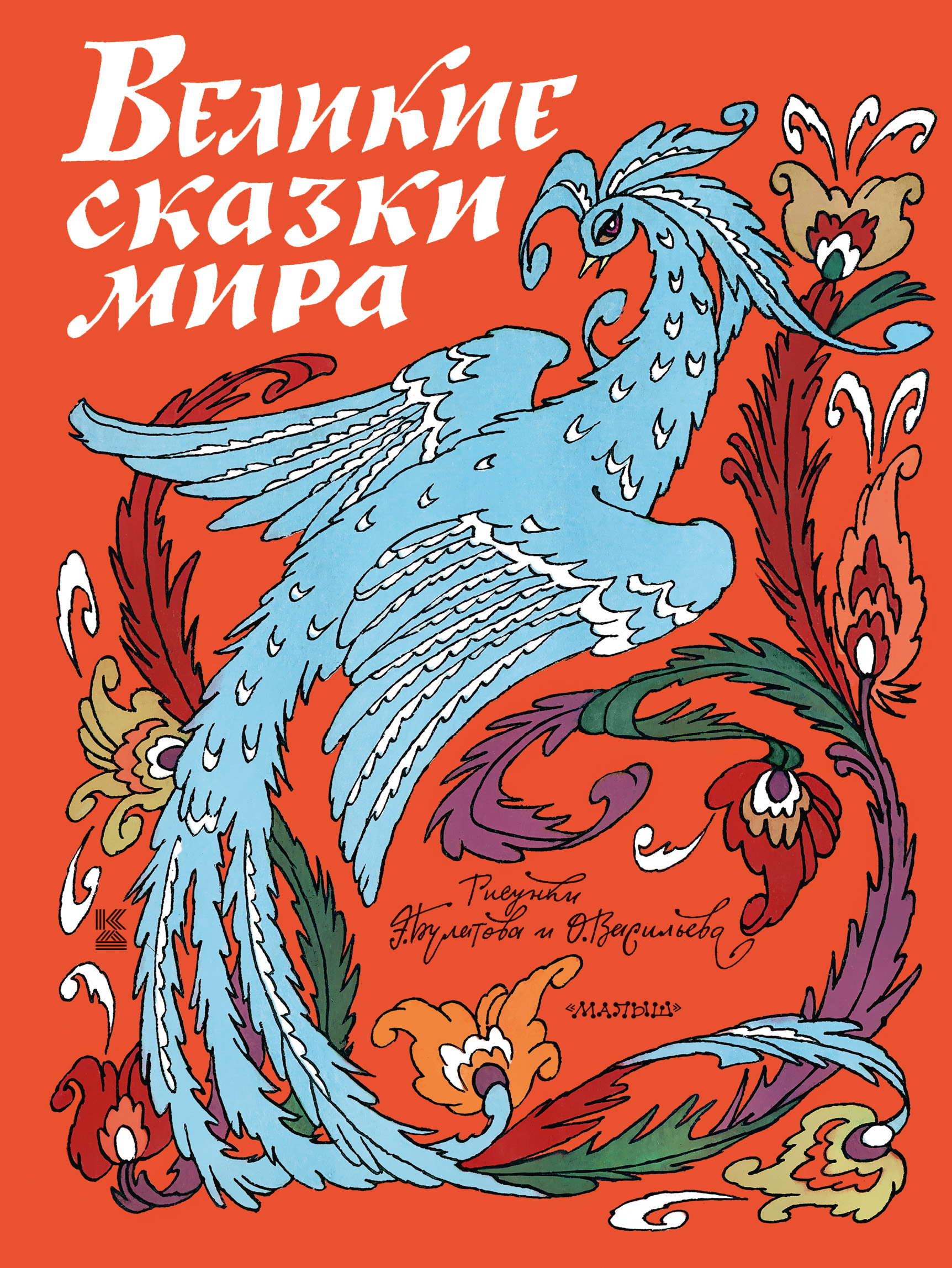 Бугославская Н.В. Великие сказки мира ева рейман сказочная детские сказки