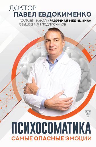 Евдокименко Павел - Психосоматика: самые опасные эмоции обложка книги