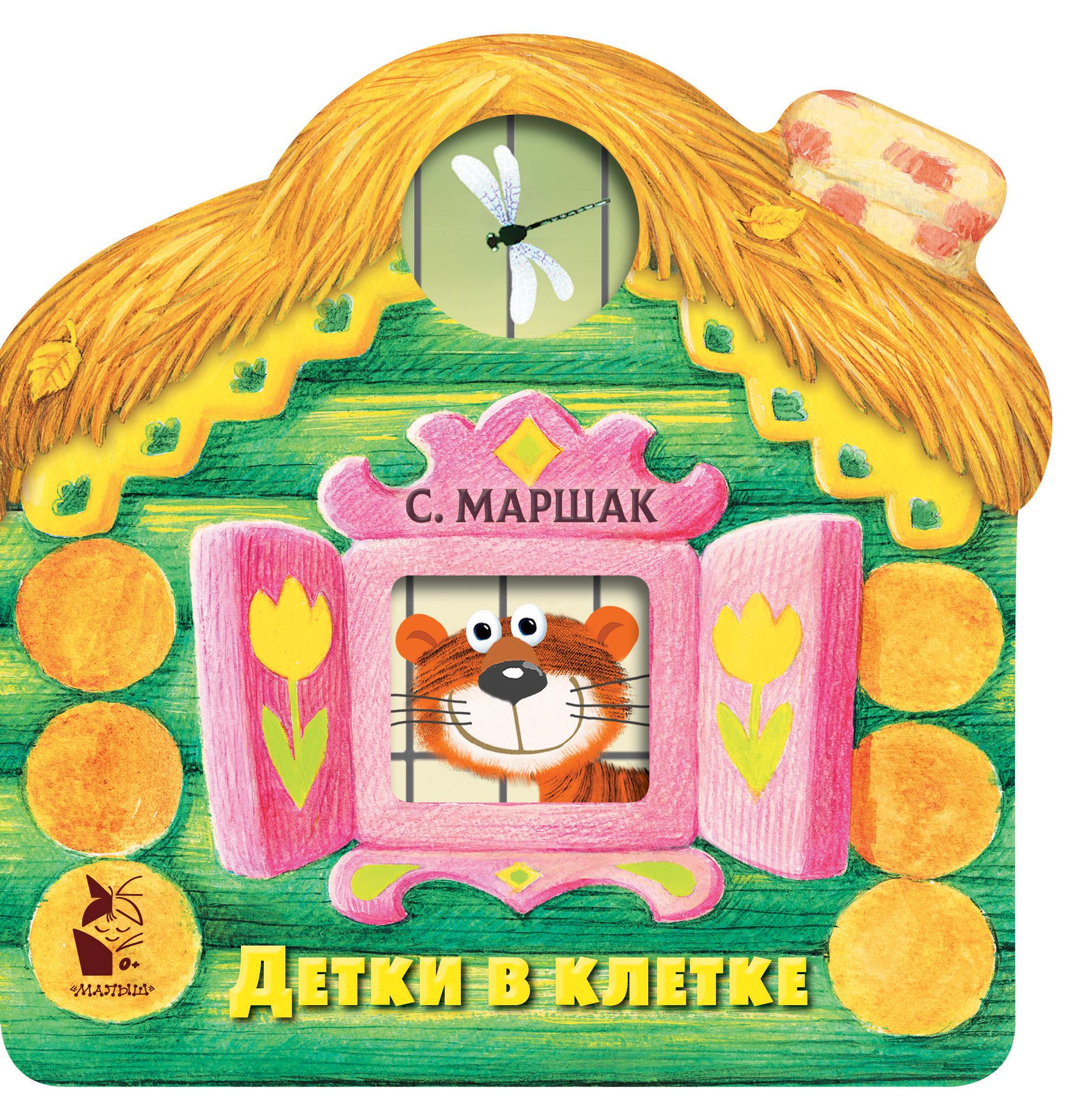 С. Маршак Детки в клетке степанов в детки конфетки 3 стихотворения с огоньками