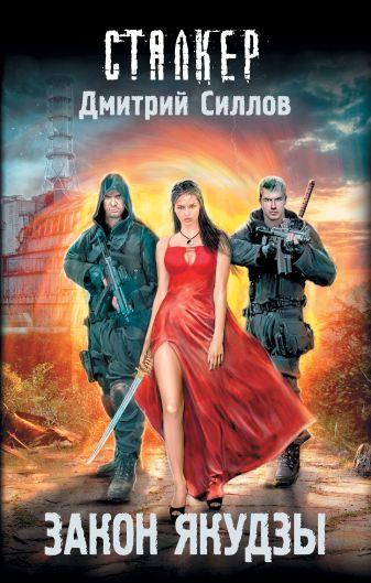 Дмитрий Силлов - Закон якудзы обложка книги