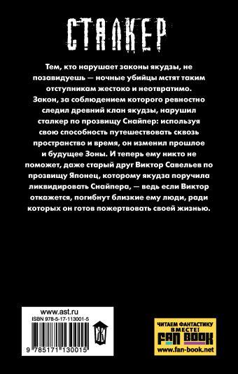 Закон якудзы Дмитрий Силлов