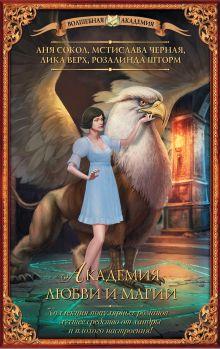 Академия любви и магии (комплект из 4 книг)