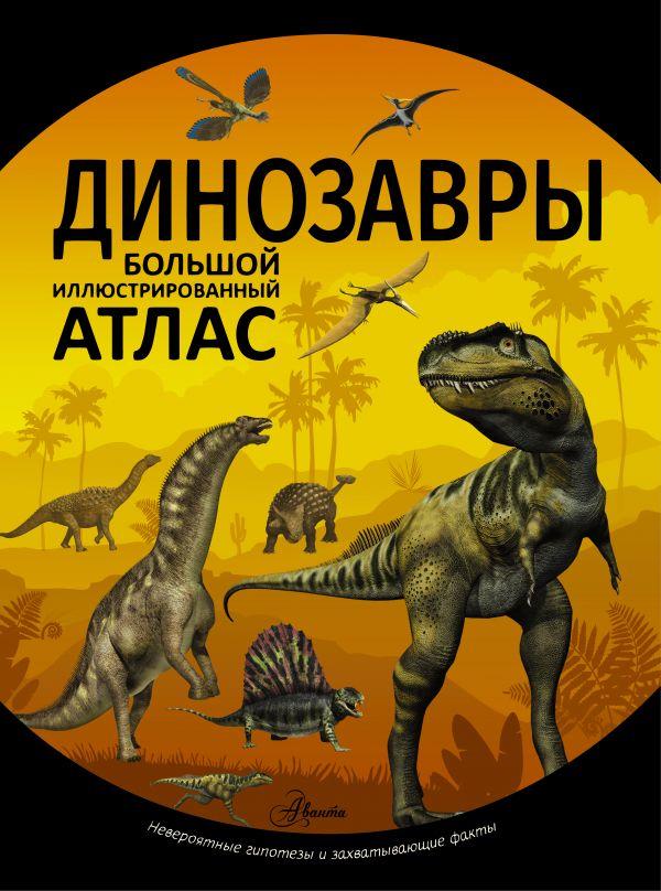Динозавры ( Филиппова Мира Дмитриевна, Рощина Елена Александровна  )