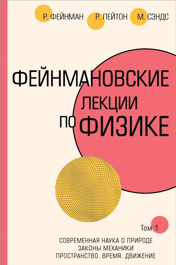 Ричард Фейнман, Роберт Лейтон, Мэтью Сэндс - Фейнмановские лекции по физике.Т. I (1 – 2) обложка книги