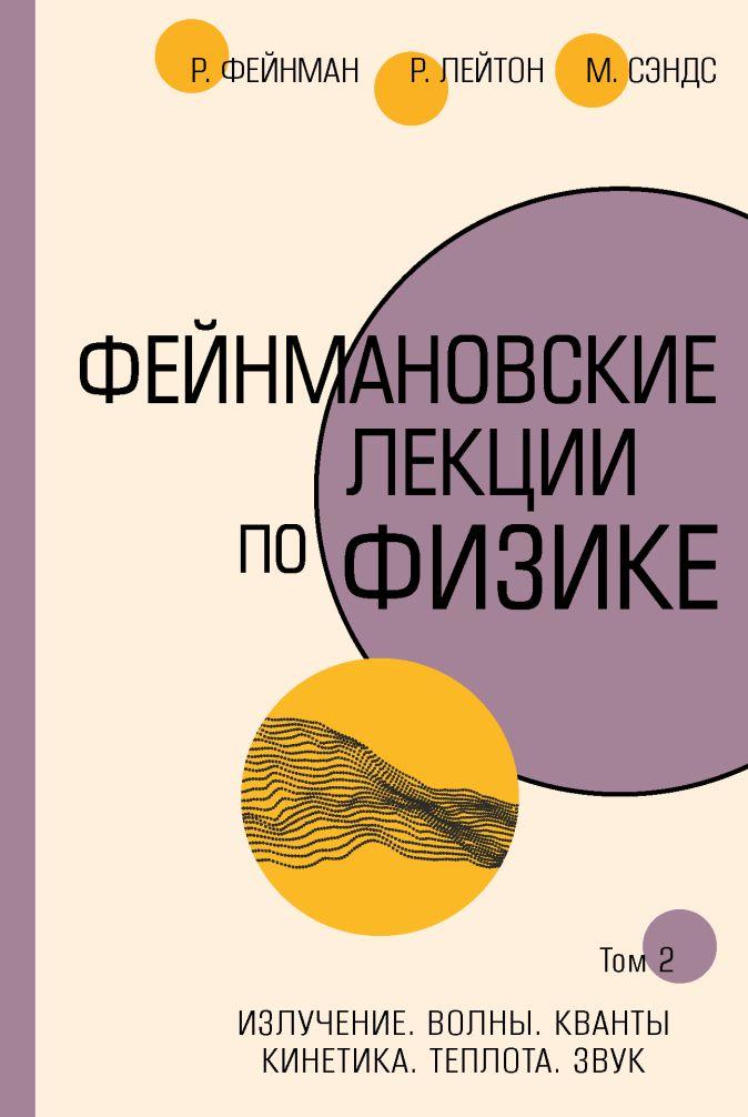 Ричард Фейнман, Роберт Лейтон, Мэтью Сэндс - Фейнмановские лекции по физике.Т. II (3 – 4) обложка книги