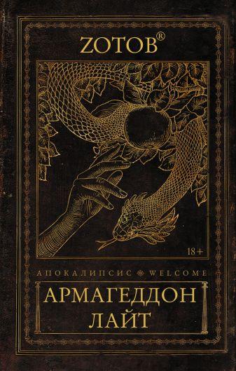 Г. Зотов (Zотов) - Апокалипсис Welcome: Армагеддон Лайт обложка книги