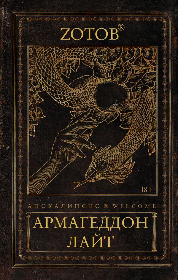 Зотов (Zотов) Г. А. Апокалипсис Welcome: Армагеддон Лайт