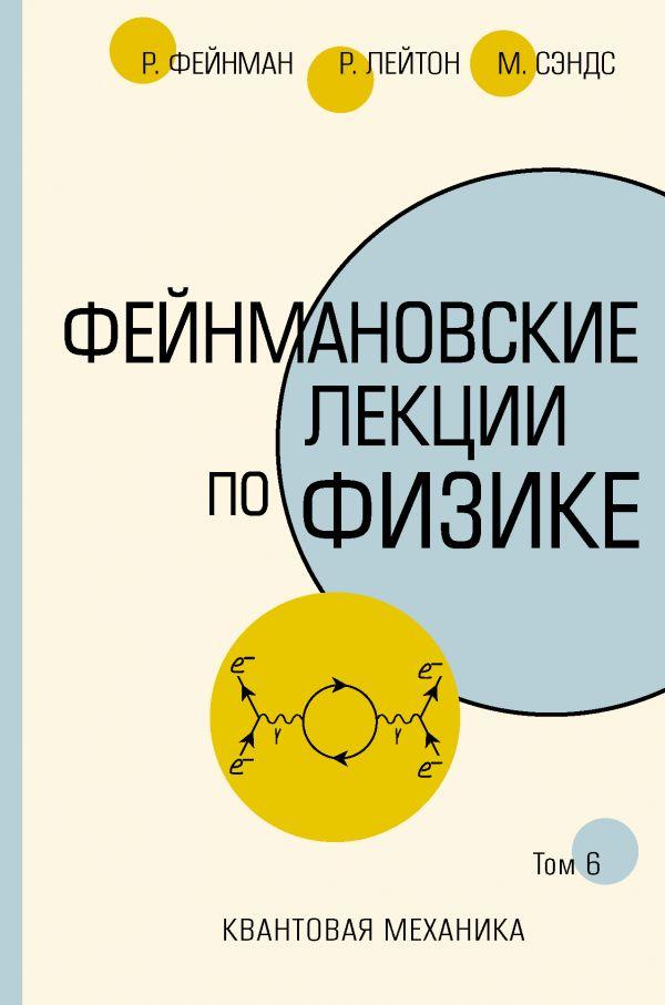 Фейнман Ричард, Лейтон Роберт, Сэндс Мэтью Фейнмановские лекции по физике.Т. VI (8 – 9) фаддеев л д лекции по квантовой механике для студентов математиков учебное пособие 3 е издание