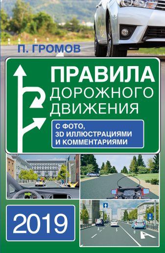 Громов П.М. - Правила дорожного движения 2019 с фото, 3D иллюстрациями и комментариями обложка книги