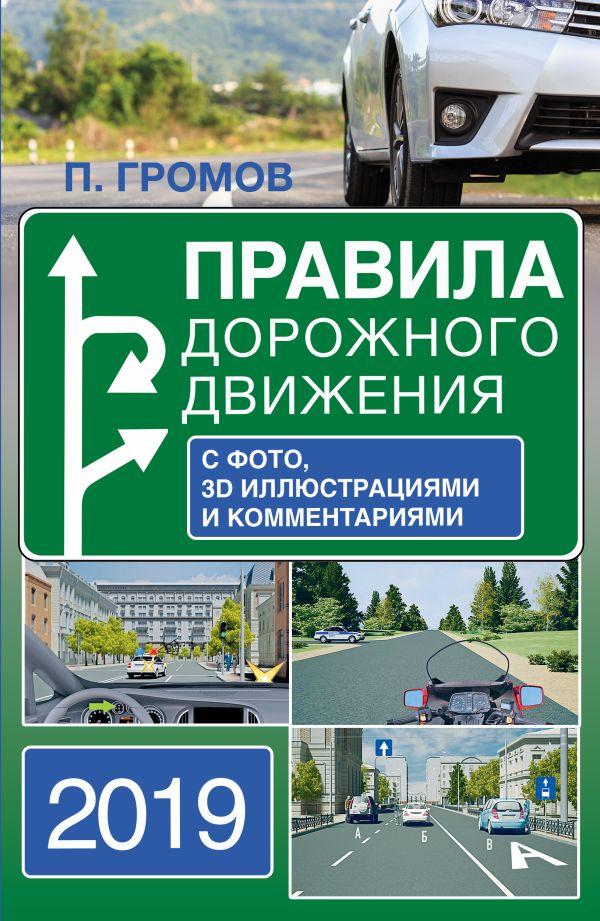 Zakazat.ru: Правила дорожного движения 2019 с фото, 3D иллюстрациями и комментариями. Громов П.М.