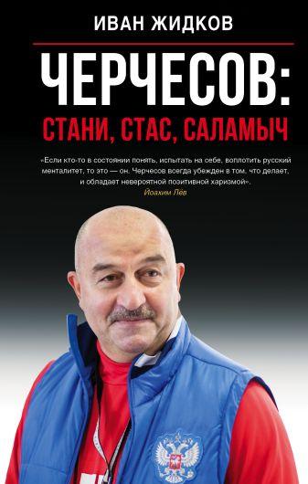 Иван Жидков - Черчесов: Стани, Стас, Саламыч обложка книги