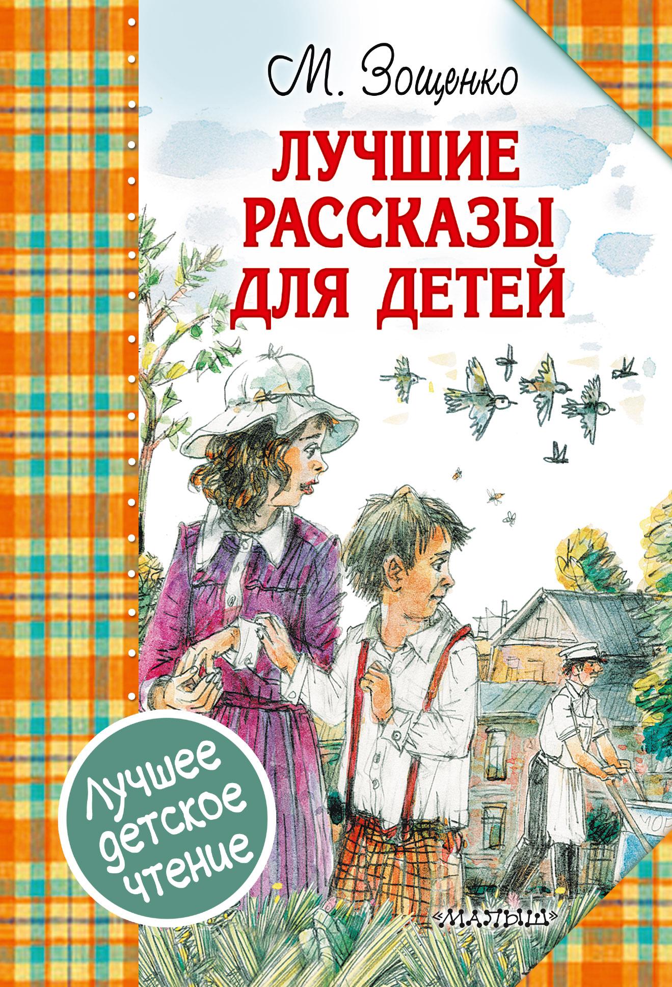 М. Зощенко Лучшие рассказы для детей михаил зощенко лёля и минька сборник