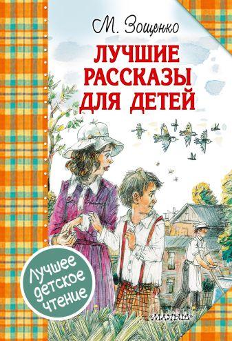 М. Зощенко - Лучшие рассказы для детей обложка книги